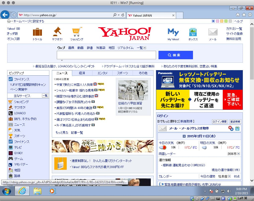 VirtualBoxでIE11