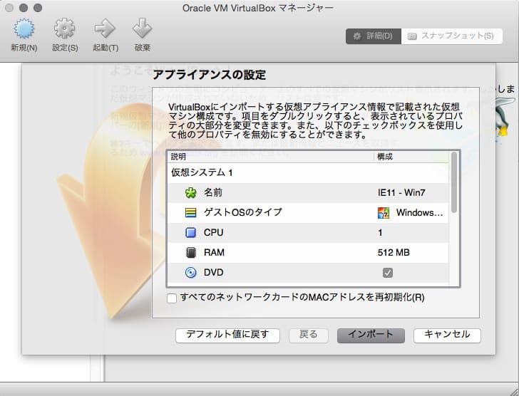 VirtualBoxへインポート