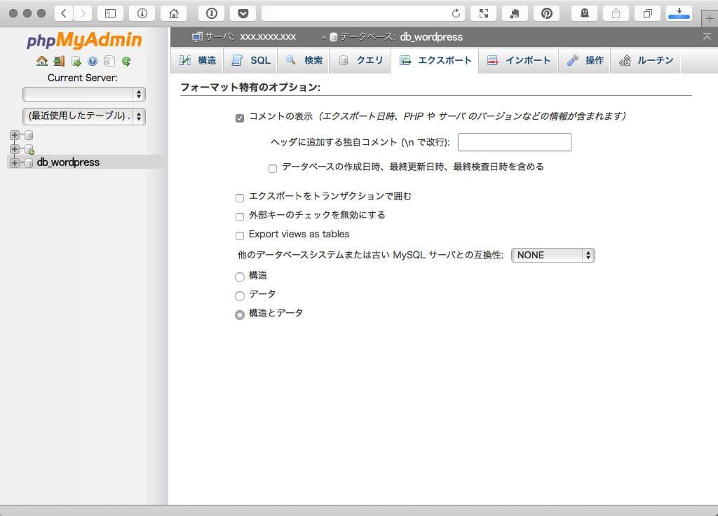 phpMyAdmin データベース エクスポート設定 03