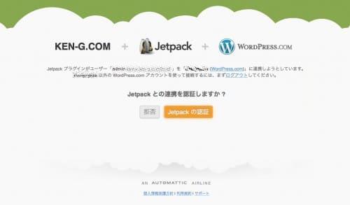 JetPackを連携