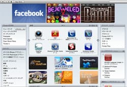 App Store (iPod touch / iPhone)