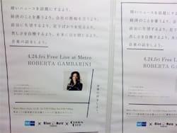 BlueNote TOKYO x COTTON CLUB x 東京メトロ