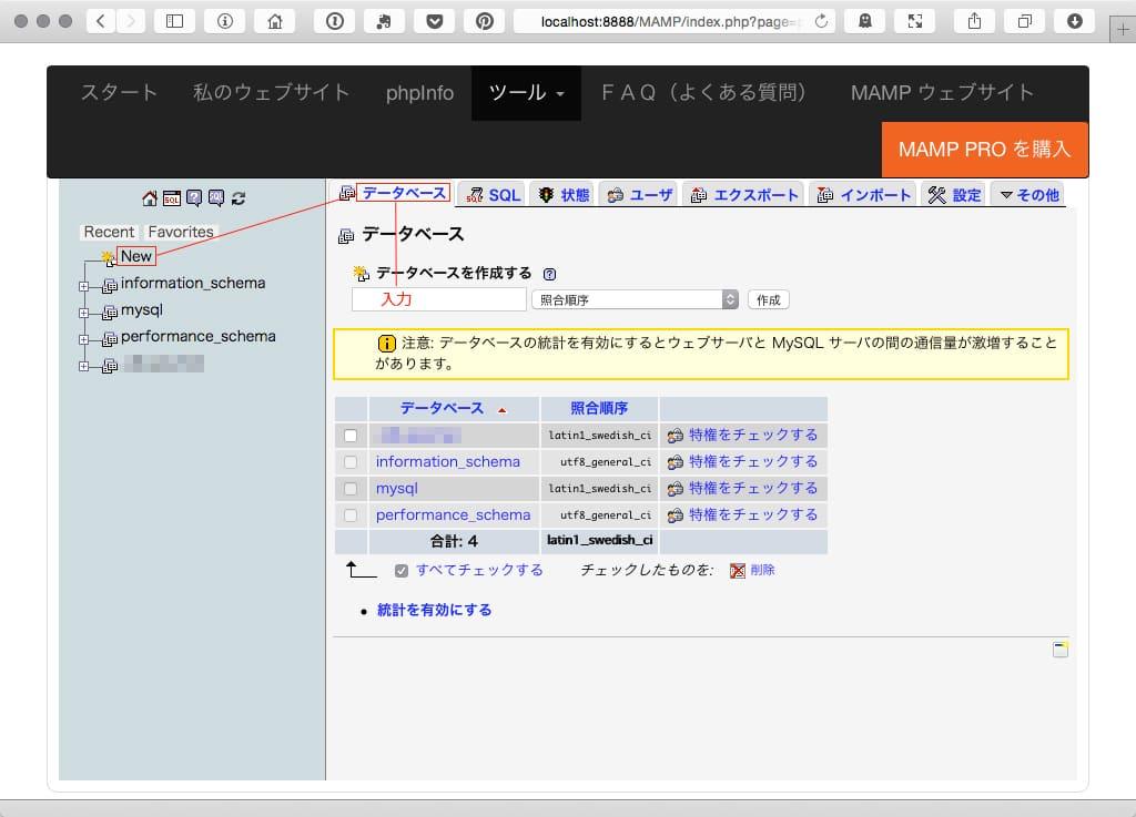phpMyAdmin 新規データベース作成