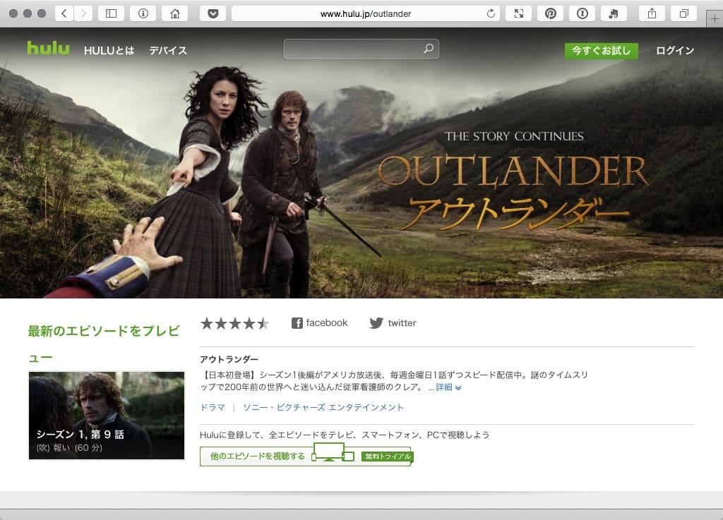 Hulu アウトランダー シーズン1後半 © Hulu (HJホールディングス合同会社)