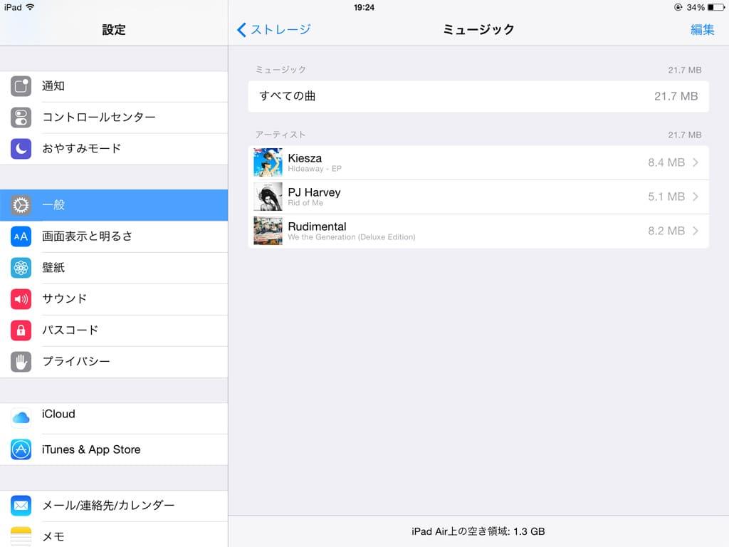 iOS ミュージックのローカルファイル