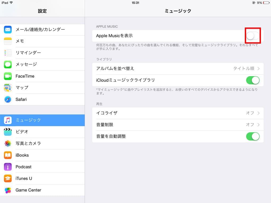 Apple Musicを非表示
