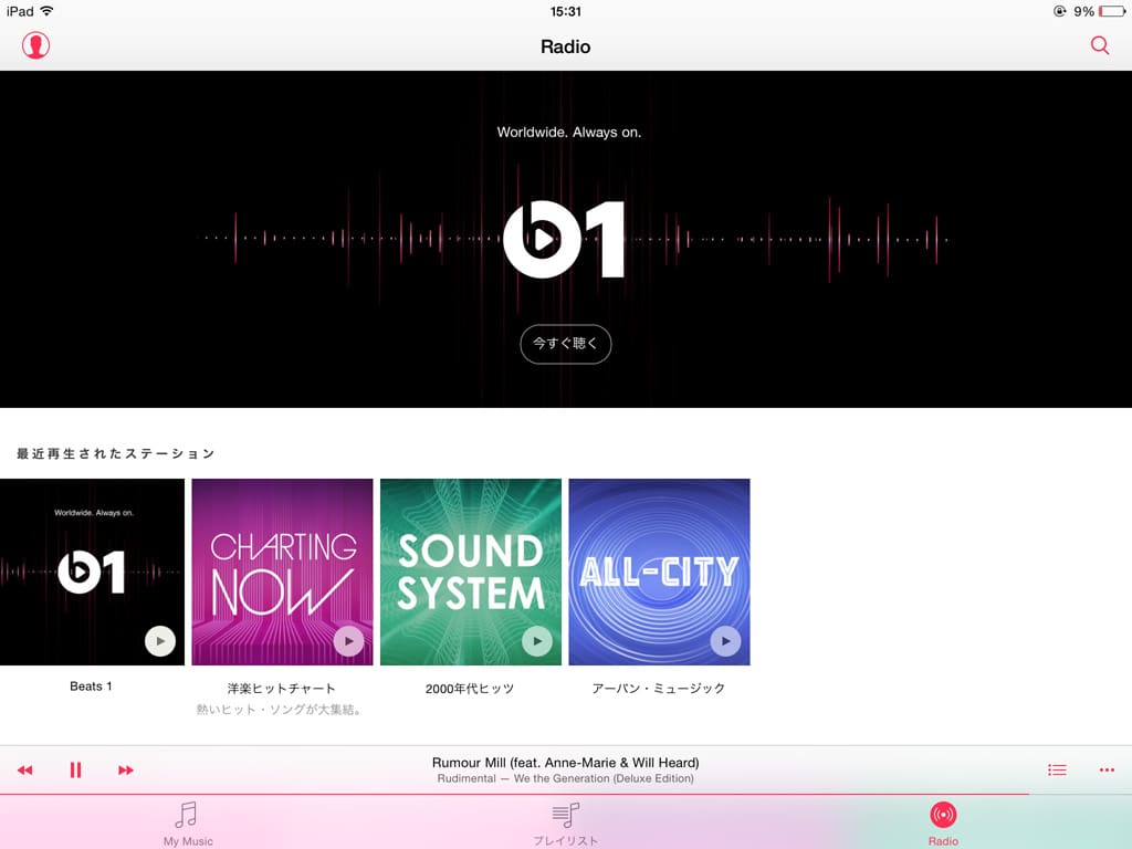 Apple MusicとConnectを非表示