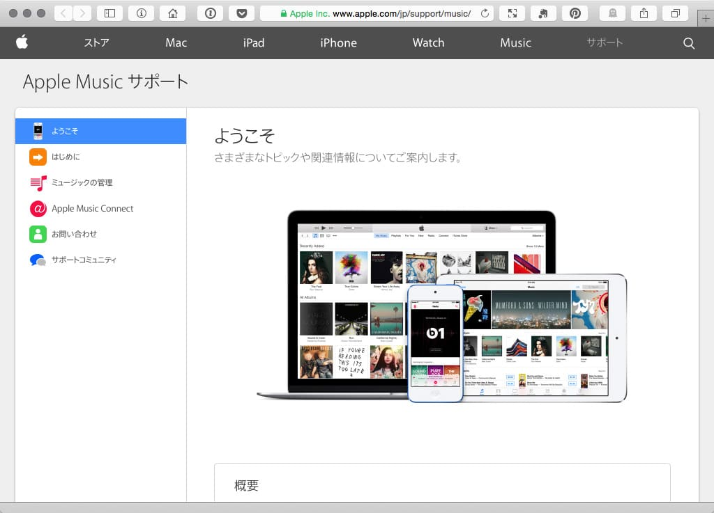 Apple Music サポート