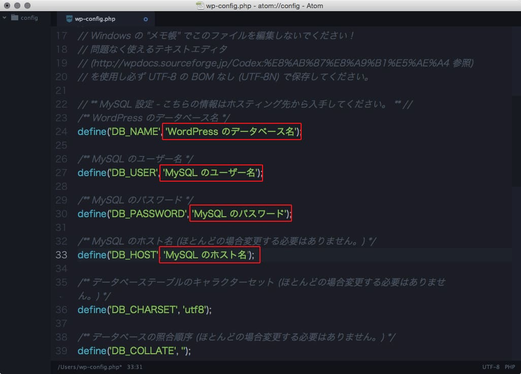 wp-config.phpの変更箇所