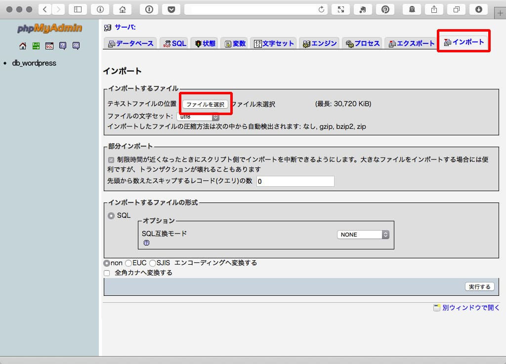 phpMyAdmin データベース インポート