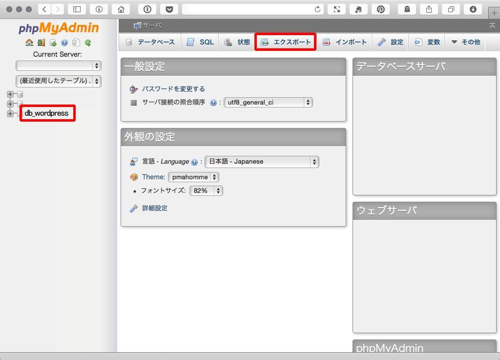 phpMyAdmin データベースを選択
