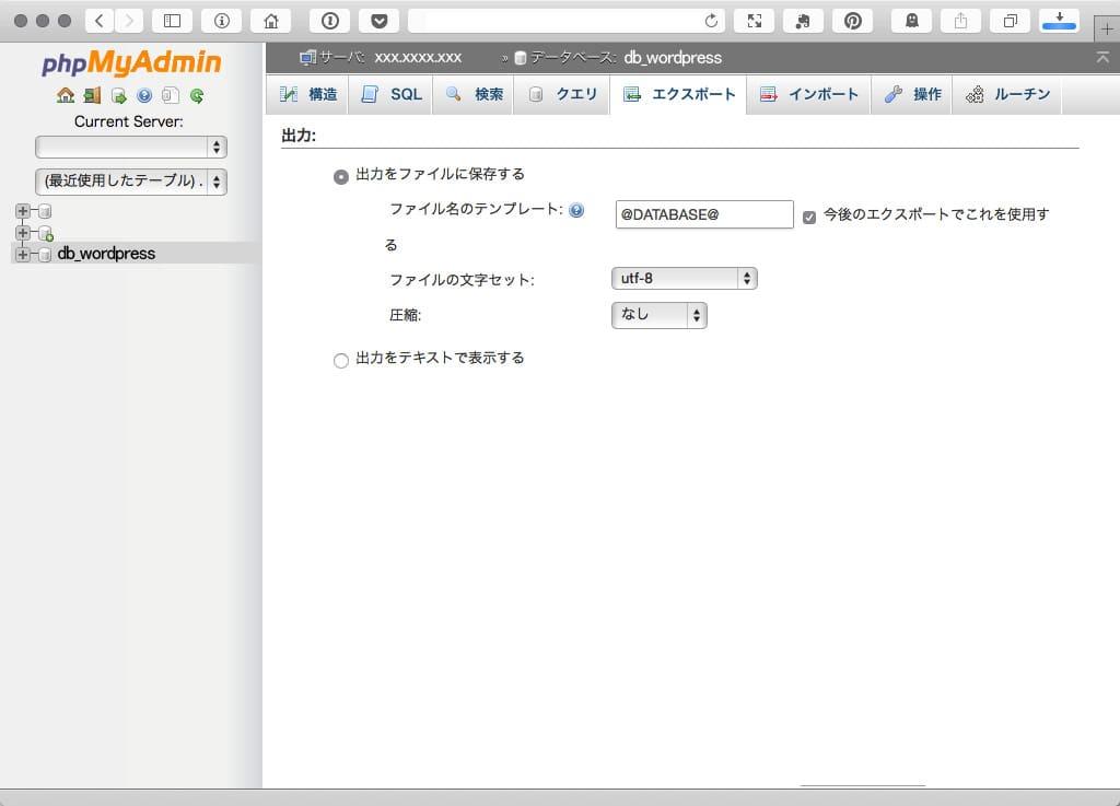 phpMyAdmin データベース 出力設定