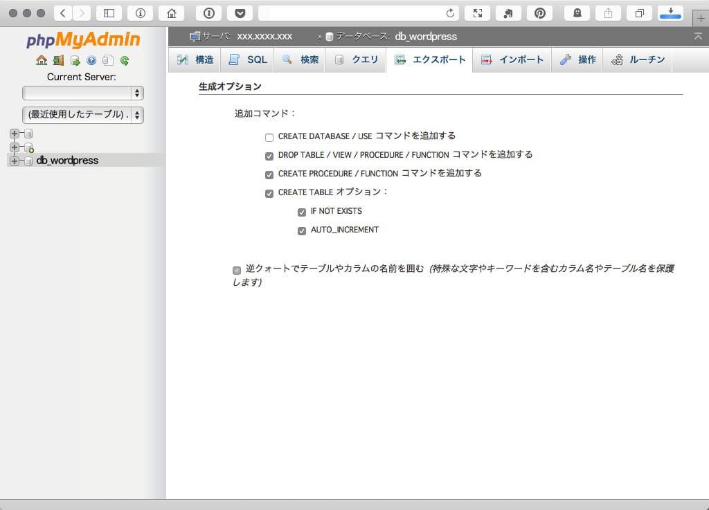 phpMyAdmin データベース エクスポート設定 04