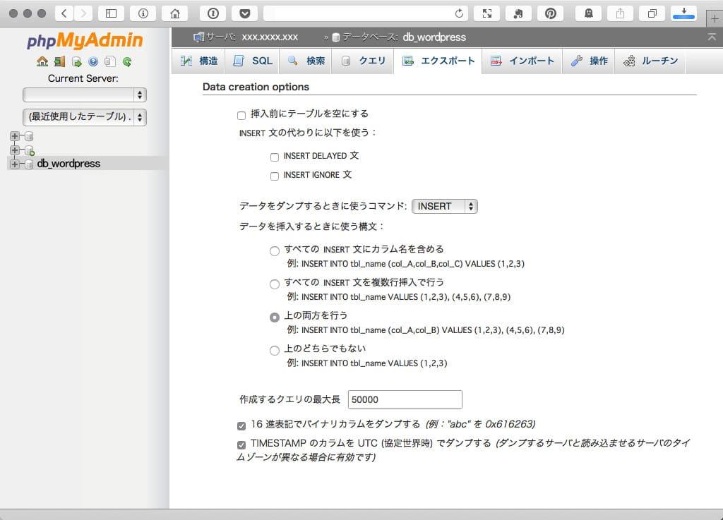 phpMyAdmin データベース エクスポート設定 05