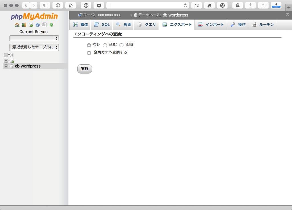 phpMyAdmin データベース エクスポート設定 06