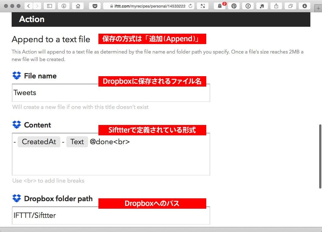 IFTTTのレシピ Dropbox Action設定