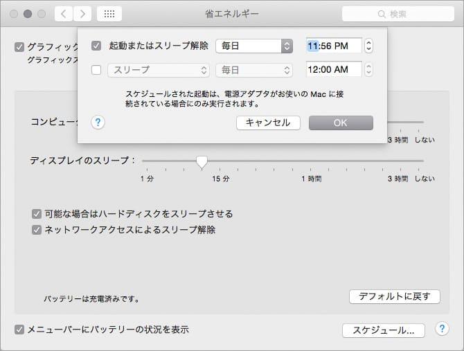 OS X - 省エネルギー スケジュール