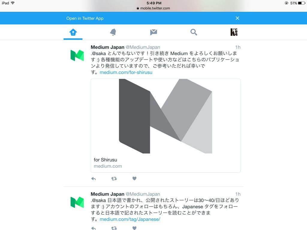 Twitterウェブサイト モバイル版
