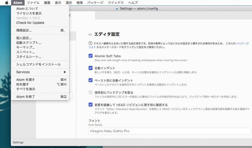 Atom パッケージ 日本語化 Japanese-menu