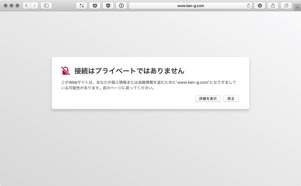 Safari (mac) のSSLエラー:接続はプライベートではありません
