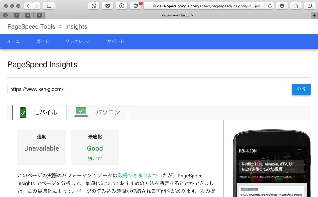 Google PageSpeed Insightsの結果