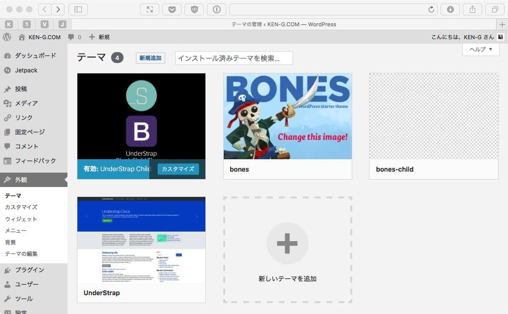 WordPress管理画面 -> 外観