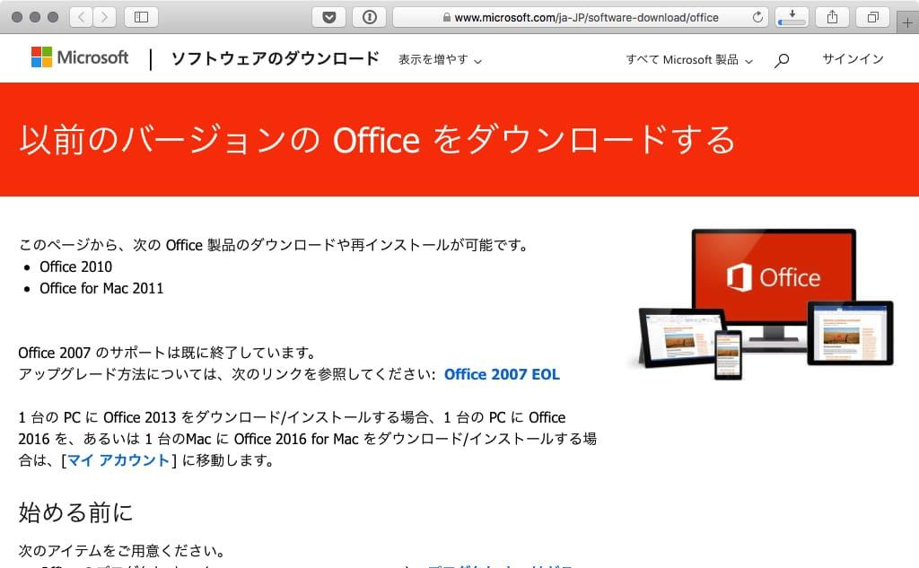 Office for Mac 2011 インストーラー ダウンロード