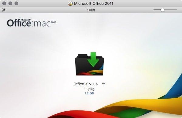 Office for Mac 2011 インストーラー