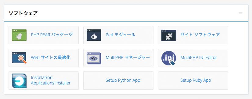 cPanel Web サイトの最適化