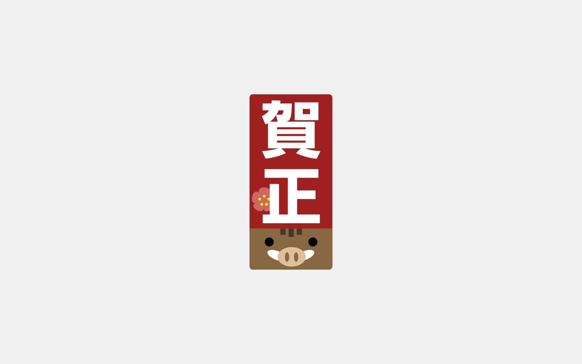 2019年、KEN-G.COMより新年のご挨拶