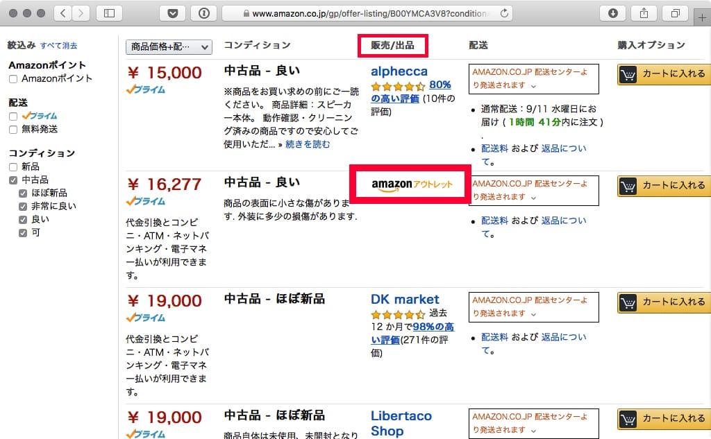 販売/出品」の欄に「Amazonアウトレット」の表記があるとAmazonアウトレット商品です
