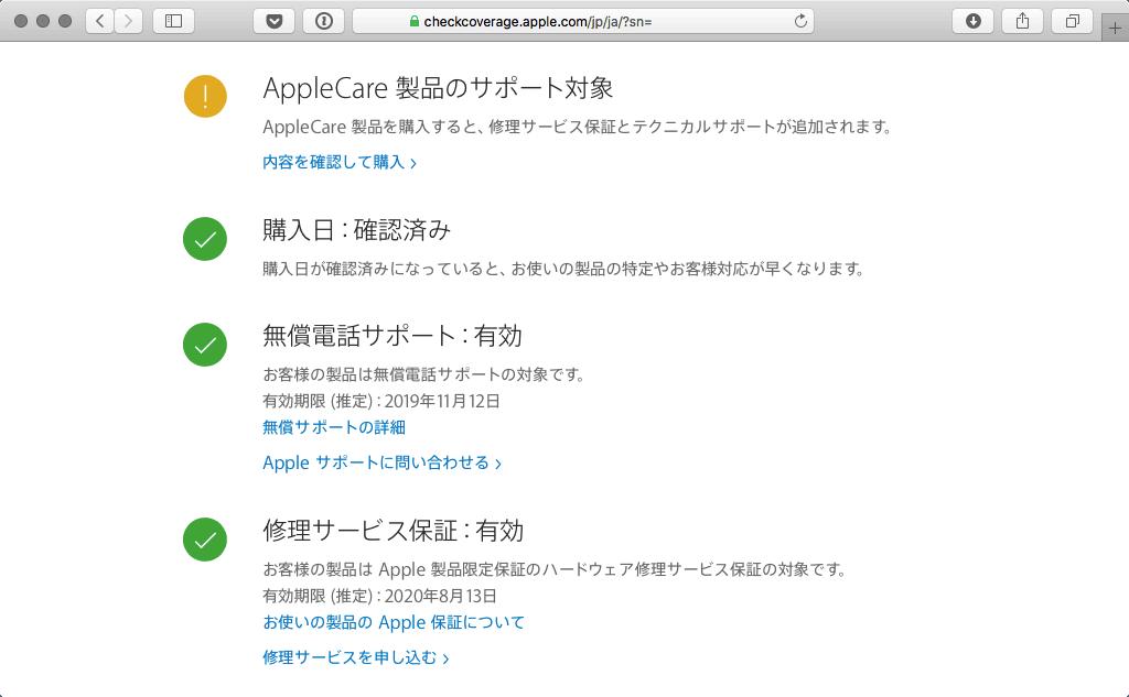Apple製品の保証状況とサービス期間を確認
