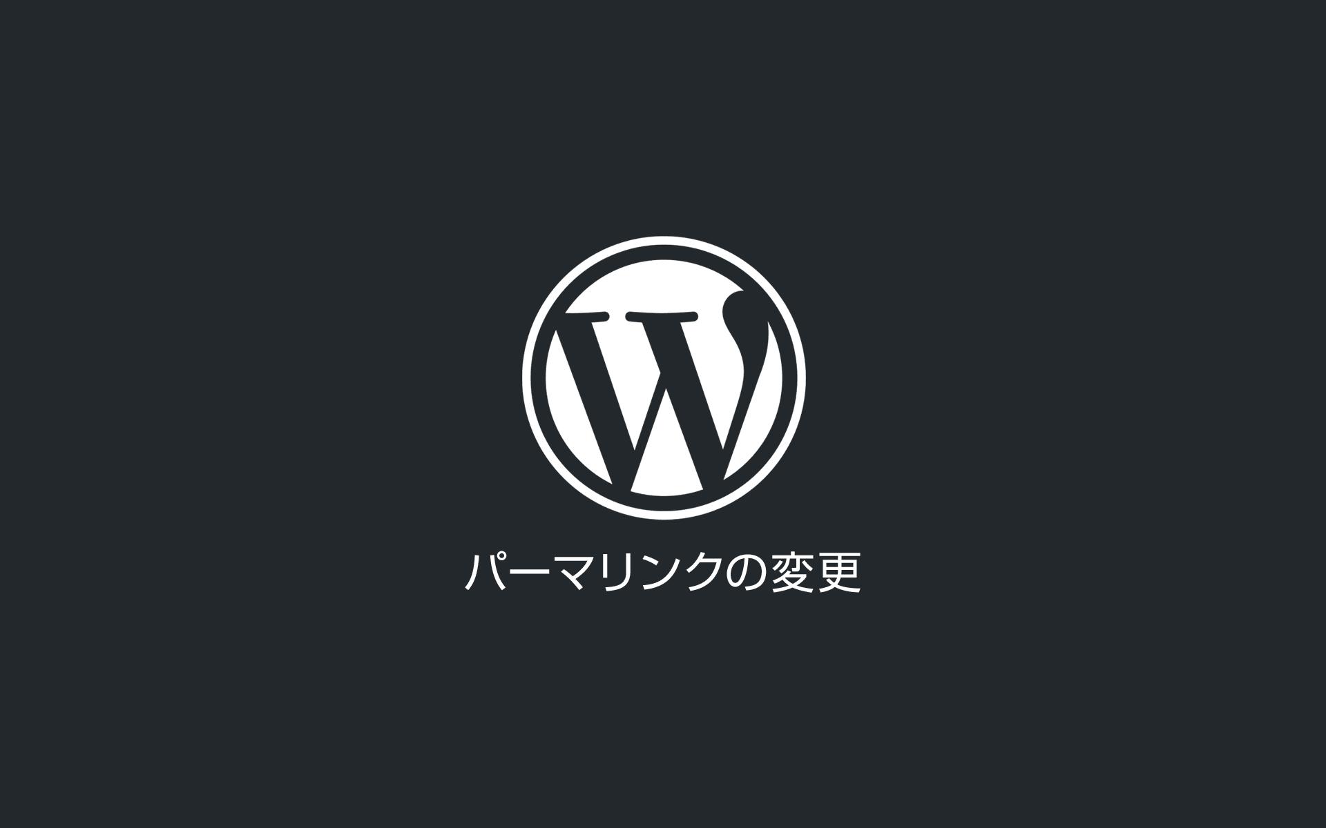 WordPressのパーマリンクを変更して301リダイレクト処理