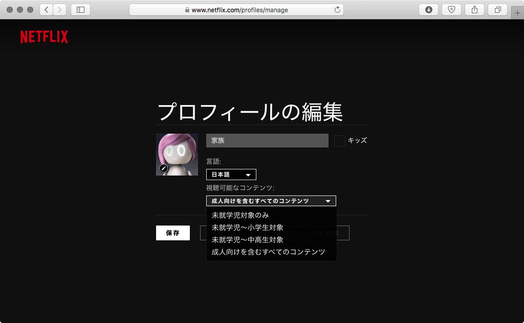 Netflix プロフィール編集