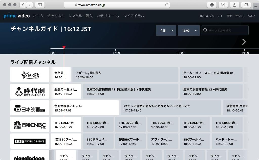 Prime Videoチャンネルの番組表