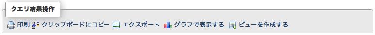 クエリ結果操作にあるエクスポートをクリック