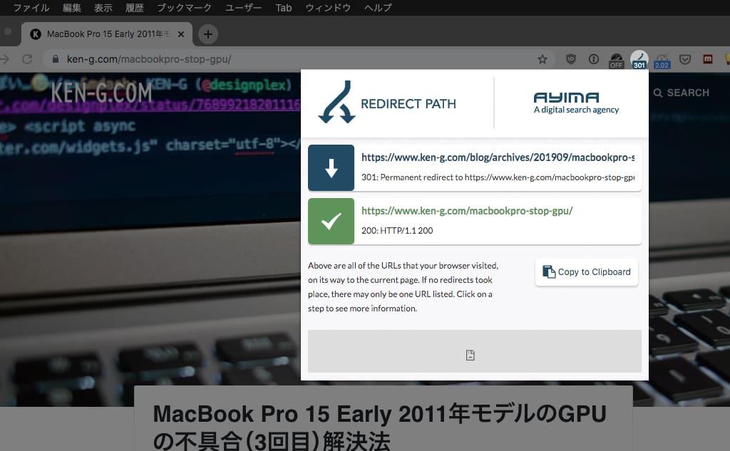 301 リダイレクト確認 Chrome 機能拡張 Redirect Path