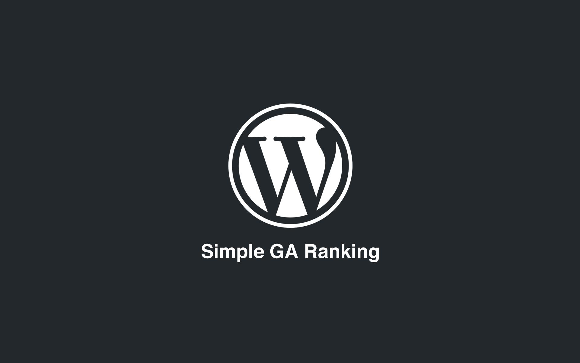 Simple GA Rankingが表示されず「このアプリは確認されていません」の対処法