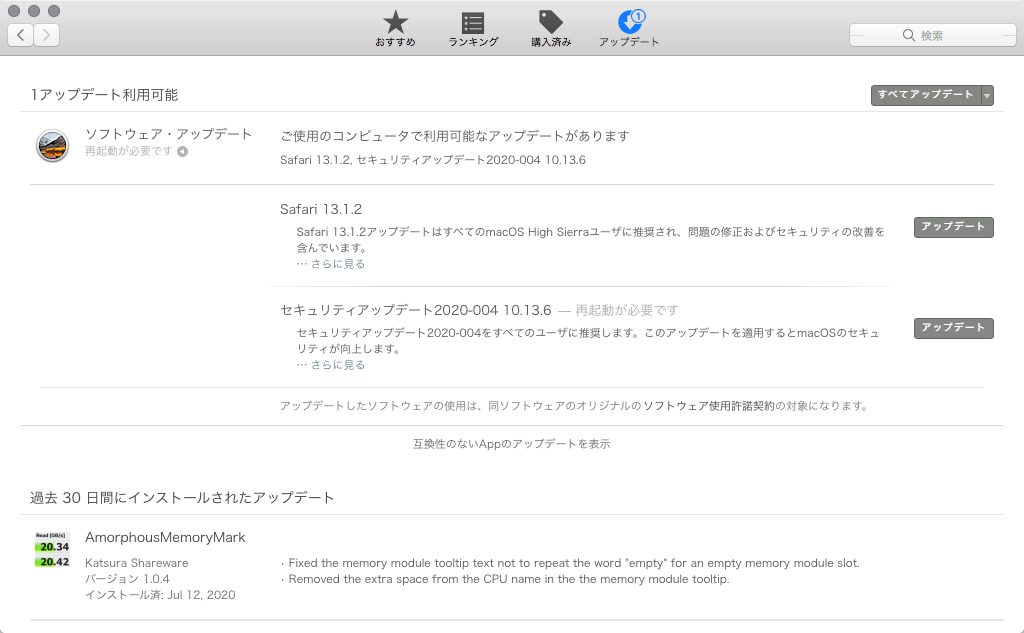 macOS High Sierra セキュリティアップデート 2020-004