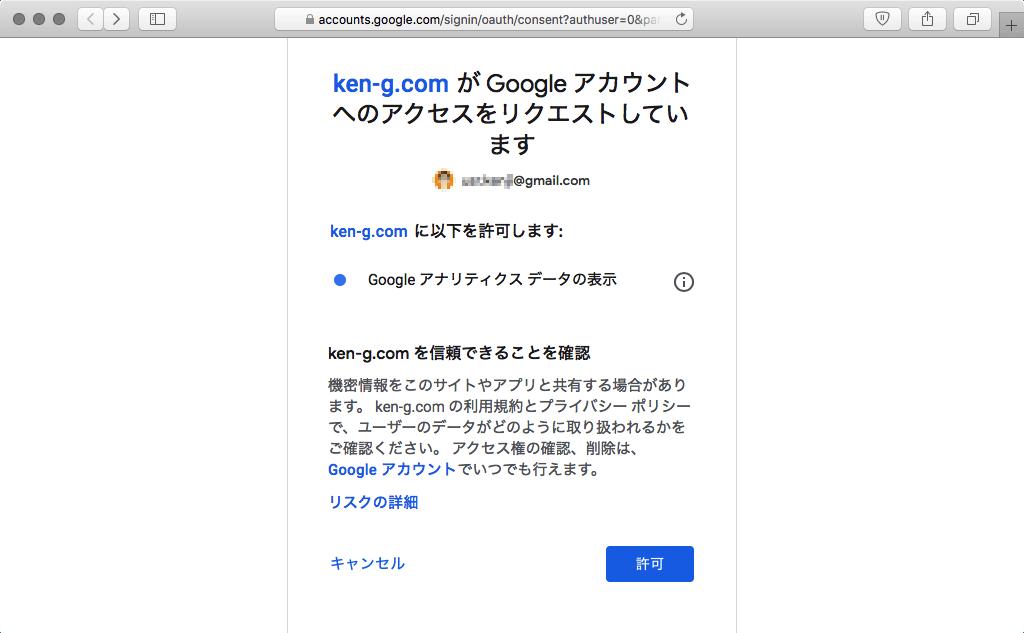 Googleアナリティクス データの表示リクエスト