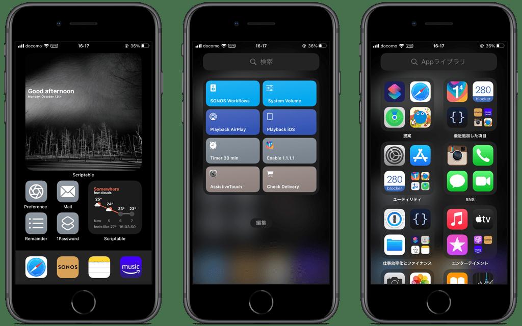 iOS14 iPhone カスタマイズ
