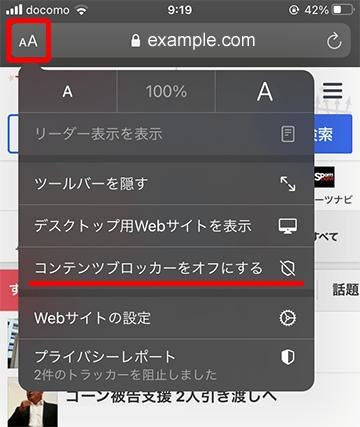 Safari スマート検索フィールド