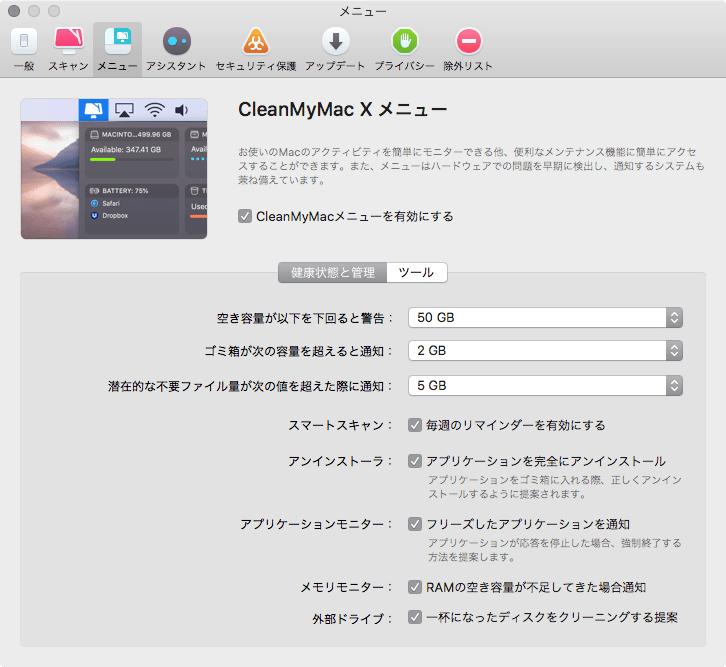 CleanMyMacの環境設定