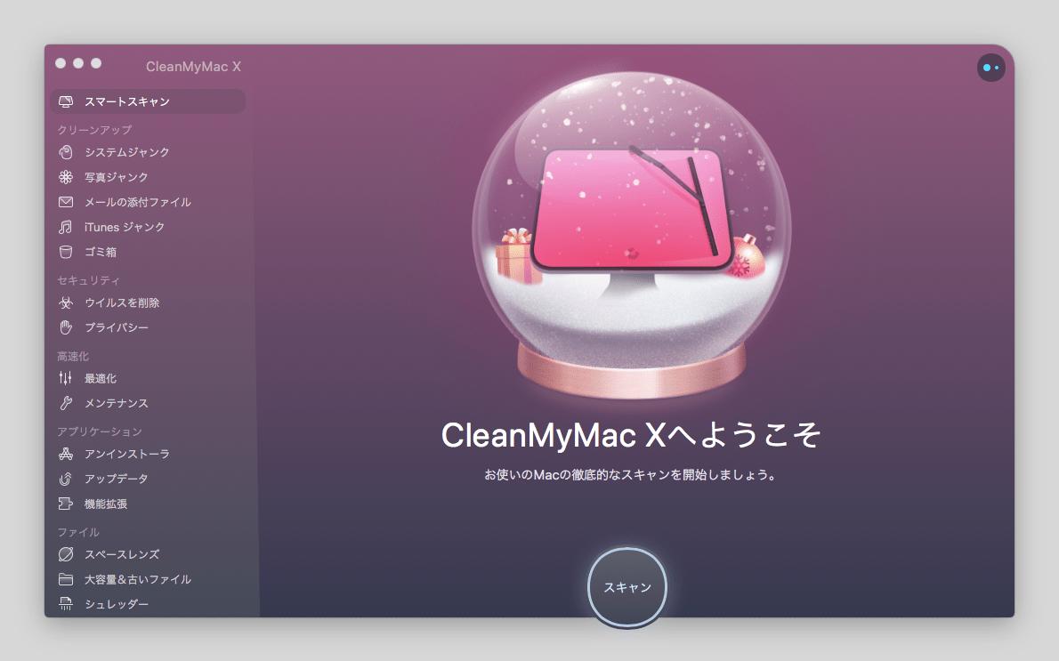 CleanMyMacのインターフェイス